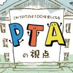 PTAの視点