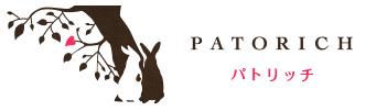 ブログ – 結婚相談所・婚活パーティPatorichで、素敵な出会いを|株式会社パトリッチ