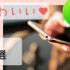 今すぐできる「可愛い」の作り方 ~LINE編~