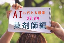 【薬剤師編】AI時代になくなる職業。お薬相談パートナーへ