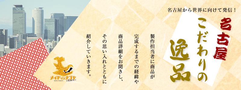 このコーナーでは世界に向けて発信したい名古屋~愛知発の逸品をピックアップ。 製作担当者に商品が完成するまでの経緯や商品詳細をお聞きし、 その思い入れとともに紹介していきます。