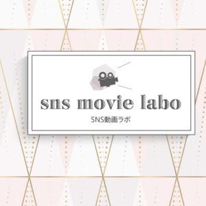 SNS動画ラボ