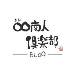 ○○商人倶楽部