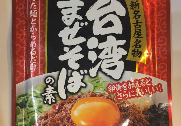 『麺屋はなび 台湾ませそばの素』を食べよう!