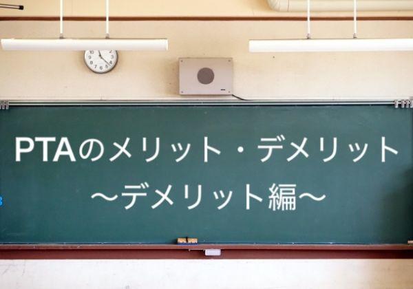 PTAのメリット・デメリットについて〜デメリット編〜