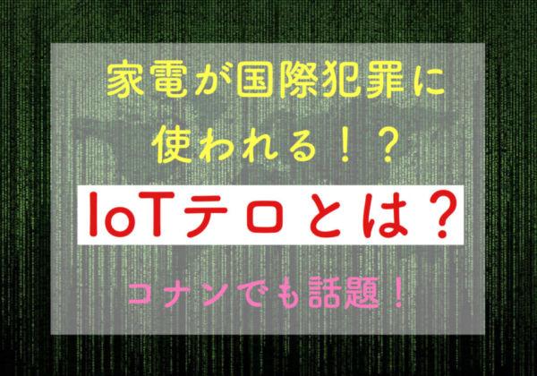 IoTテロとは?映画名探偵コナンでも話題のあのテロの実態に迫る!