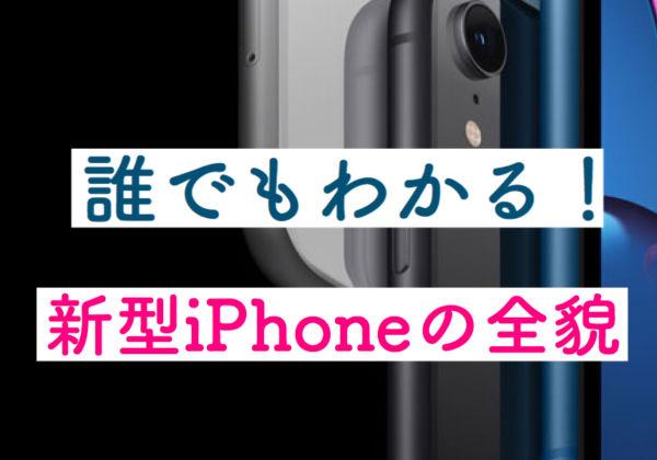 誰でもわかる!新型iPhone XS、iPhone XS max、iPhoneXRの違いは?新機能は?