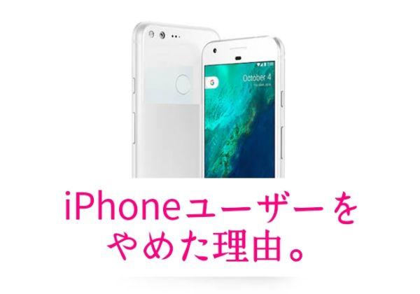 iPhoneから「Google Pixel3」に機種変更!メリットデメリットは?料金は?機能は?徹底レビュー!