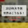 最新!「2019年の世界はこうなる」エコノミスト誌の表紙世界予測まとめ。大麻、VR、月旅行、日本はピノキオ?