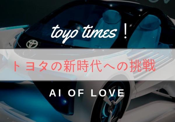 トヨタが車メーカーをやめる!?トヨタイムズから読み解く新しい時代のキーワード