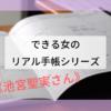 【あのすごい方が使う手帳シリーズ】moily池宮さん