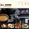 町家かふぇの「小倉トーストモーニング」を食べよう!
