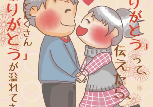 結婚記念日に思うこと…〜まーるん妊活日記16〜