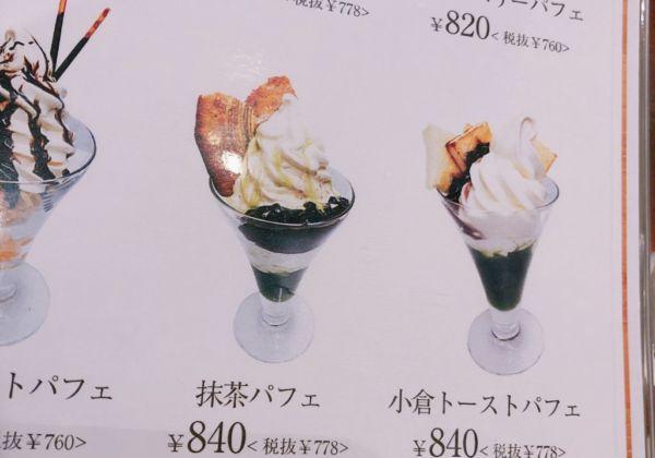 「名古屋の喫茶店完全版」出版記念100店チャレンジ番外編〜シャポーブラン〜