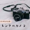 カメラレンタル【3社を本気比較】旅行に持って行くならここで借りるのがベスト?