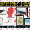 障がい児コラボアート展!DAC東京