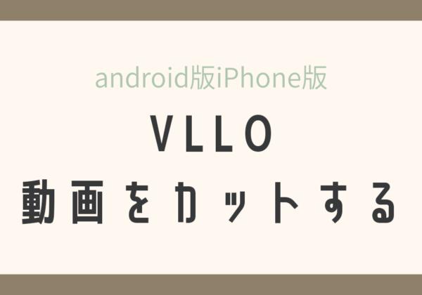 【VLLO】カットの仕方をわかりやすく解説!写真あり
