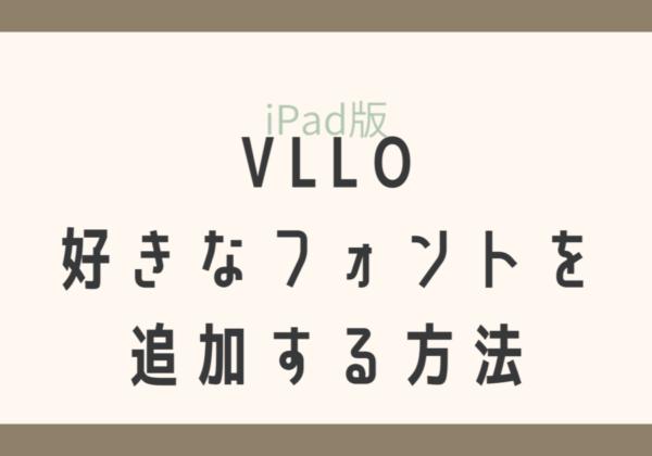 VLLOに好きなフォントを追加する方法!iPadアプリで簡単にできる
