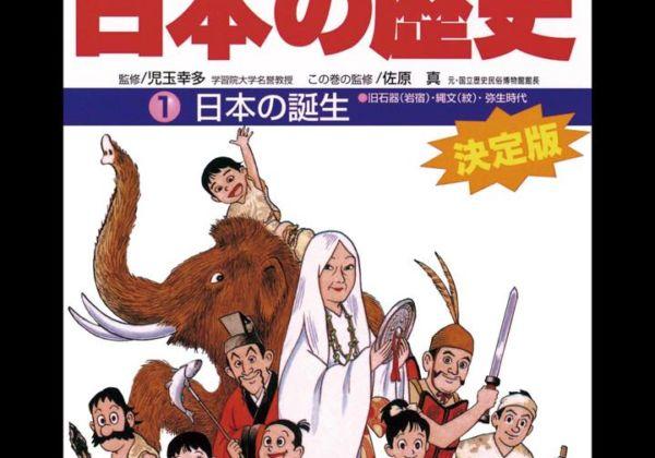 学習まんが 少年少女 日本の歴史