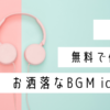 【YouTubeのBGM】無料で使えるicons8がおしゃれ!使い方まで