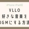 【VLLO】で動画に外部サイトの好きな音楽をBGMにする方法