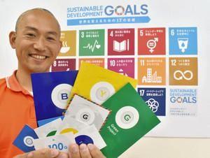 地方創生SDGsへの取り組み事例【パートナーシップ】