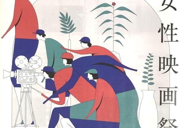 コロナに負けるな!名古屋発国際映画祭!『あいち国際女性映画祭2020』は9/3(木)〜6(日)の4日間