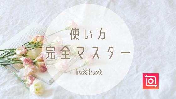 【最新】InShotの使い方を解説します!初心者完全マニュアル