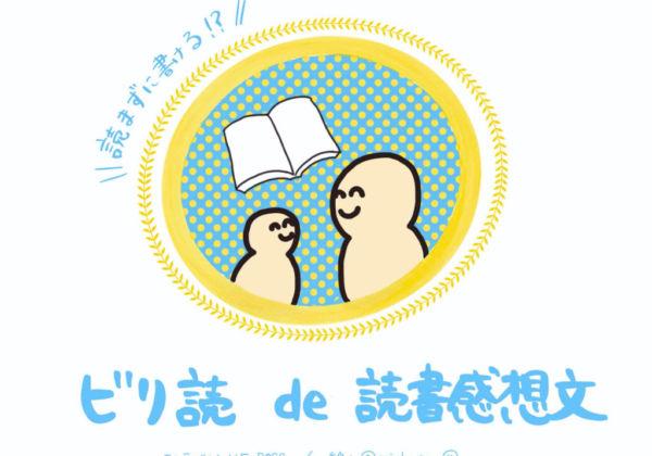 著書・超訳 易経〜乾為天〜 〔著者:竹村亞希子〕