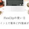 【FlexClipの使い方】SNS用プロモーション動画を簡単に作る方法