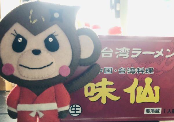 【おうちで名古屋めし】コロナに勝てるパンチ力!味仙の台湾ラーメン