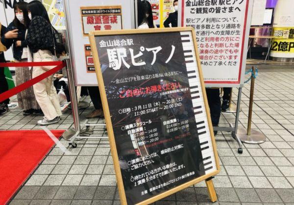 金山総合駅の「駅ピアノ」続報!!