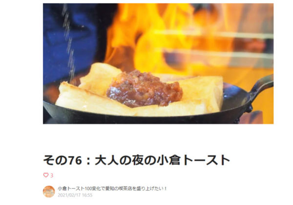 「小倉トースト100変化」おすすめの小倉トーストレシピ3選【小倉トースト部】