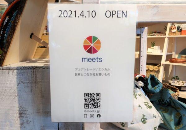 笹島で世界とつながろう!! フェアトレード&エシカルをテーマとしたセレクトショップmeets 4/10オープン