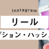 【Instagram】リールのキャプション・ハッシュタグの付け方解説