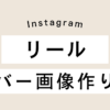 【Instagram】リールのカバー画像の作り方