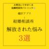 婚活アプリから結婚相談所に活動変更で解放された悩み3選