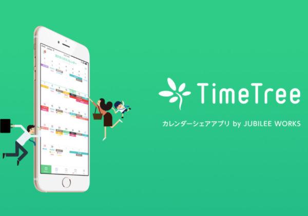 社員の予定を一目で確認!スケジューリングに必須のカレンダーアプリ『TimeTree』